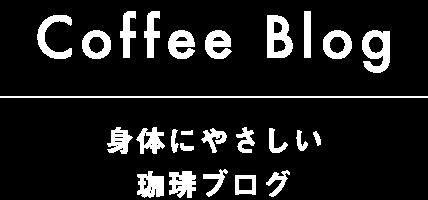 珈琲ブログ