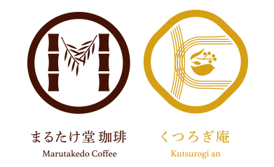 まるたけ堂珈琲|くつろぎ庵|静岡|浜松
